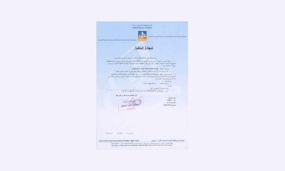 Demander un certificat de propriété